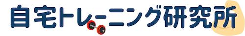 Naoyaの自宅トレーニング研究所 〜ジムに通わずガリガリからムキムキへ〜